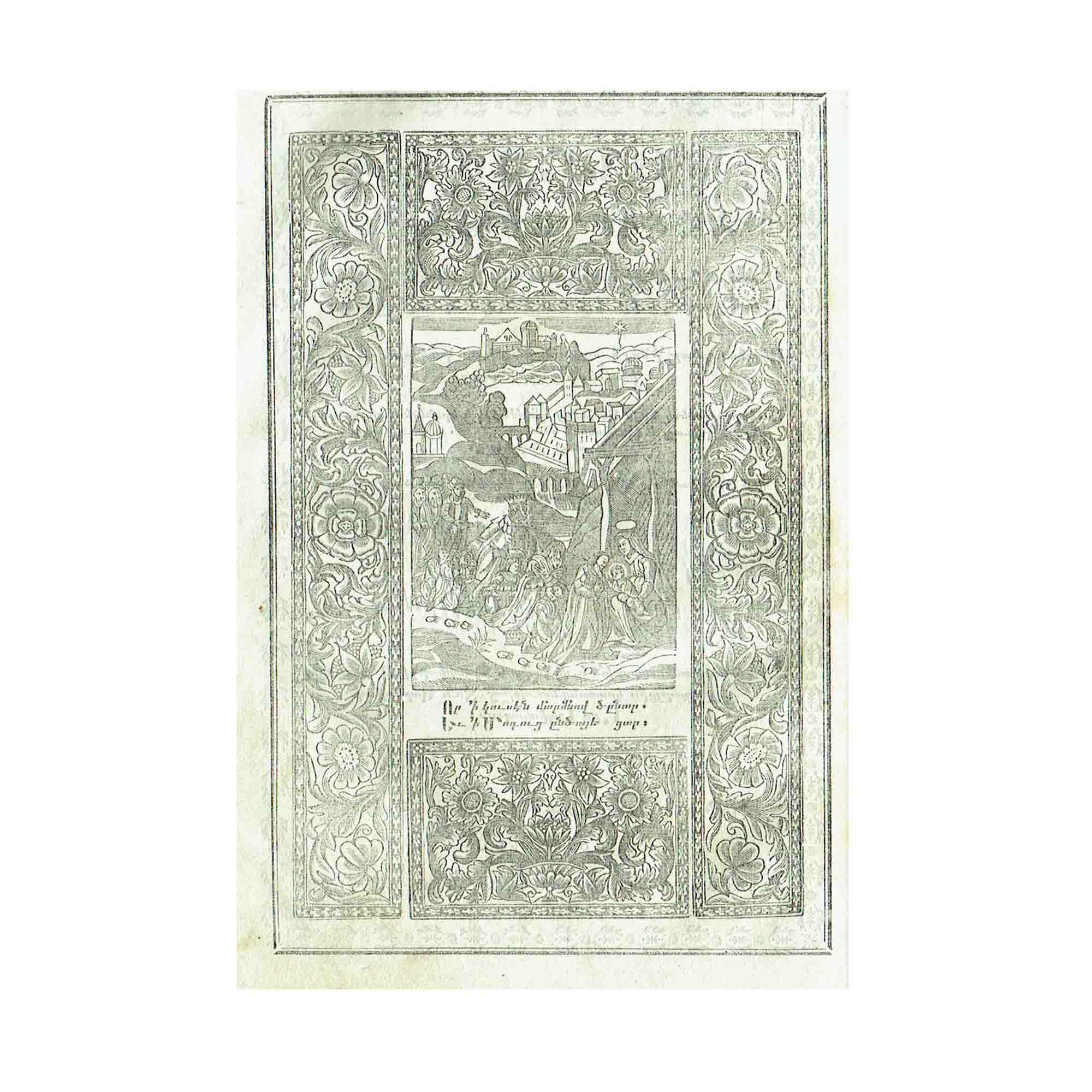 5305-Armenian-Prayers-1827-1828-Frontispiece-N.jpg