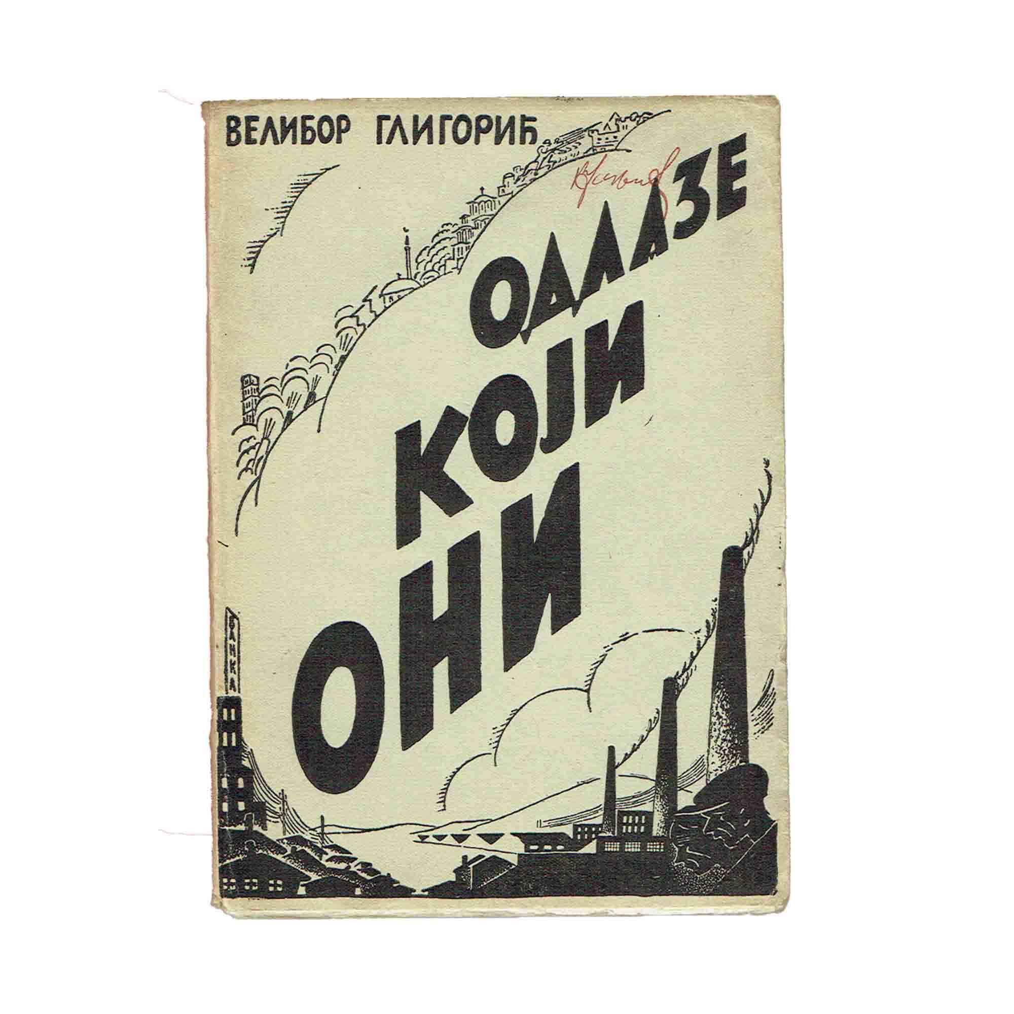 5317-Gligoric-Krizanic-Odlaze-koji-oni-1932-frei-N.jpeg