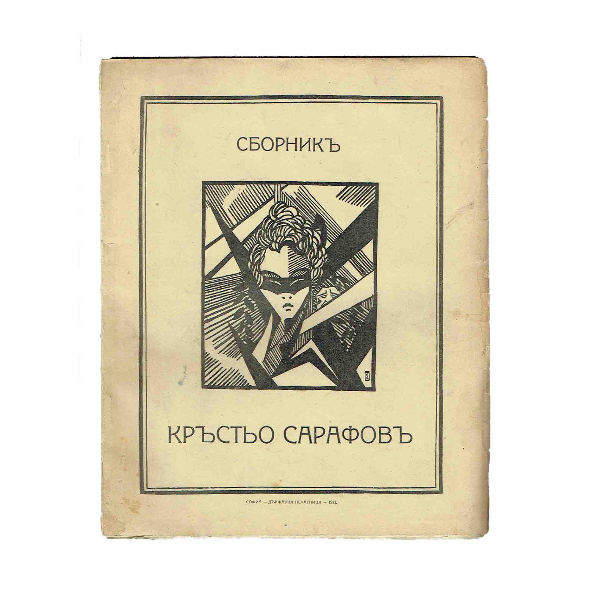 5401-Sarafov-Skitnik-Sbornik-1921-Umschlag-frei-N.jpg