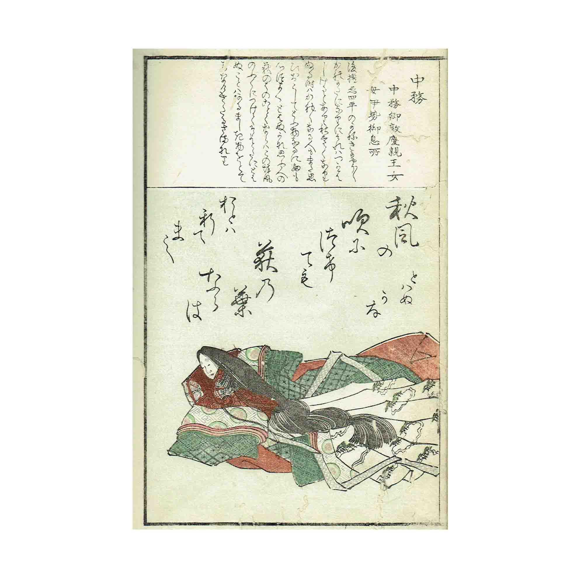 5413-Ehon-Kasen-Kahso-36-poets-1810-Illustr-2-N.jpeg