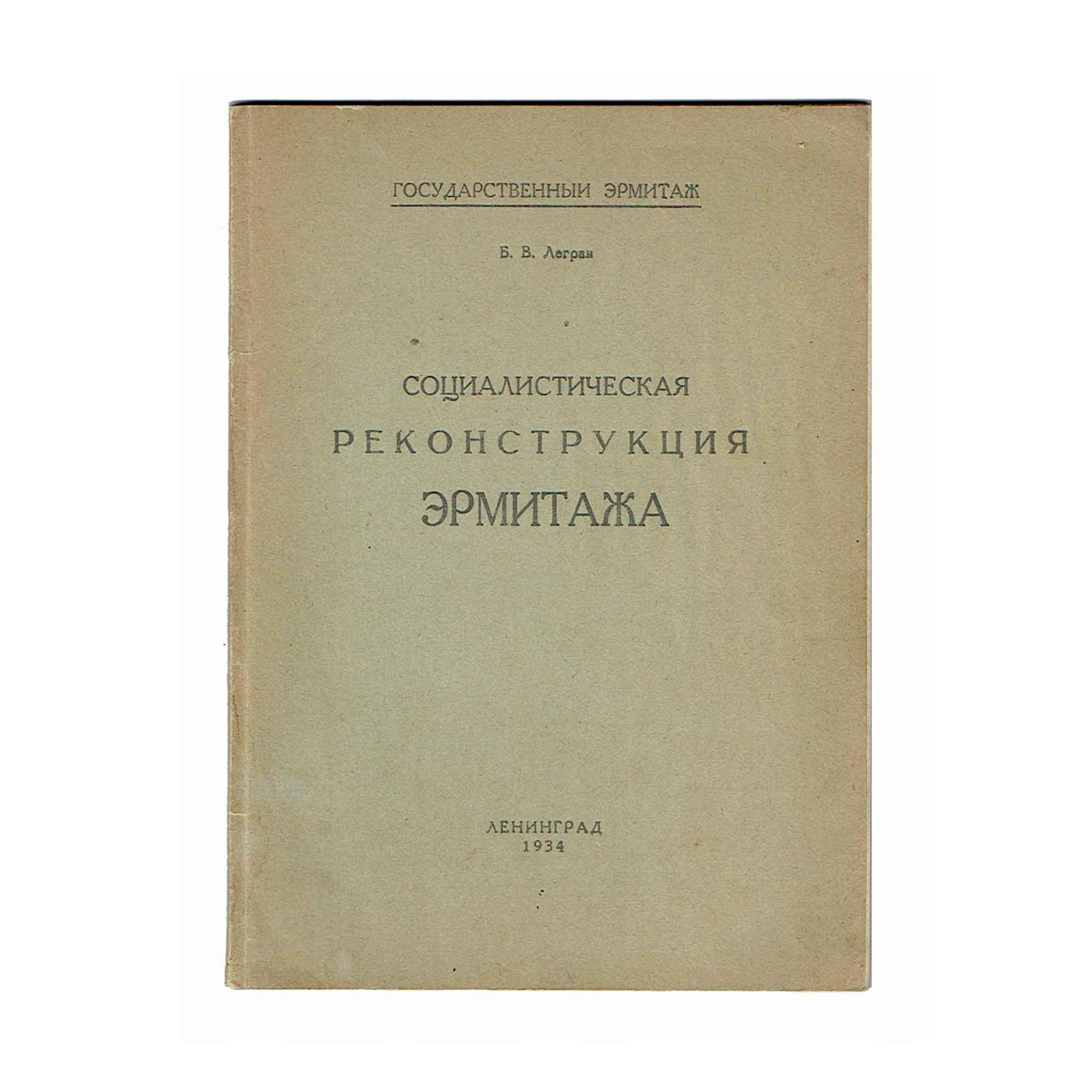 5477-Legran-Ermitage-1934-Einband-frei-N.jpeg