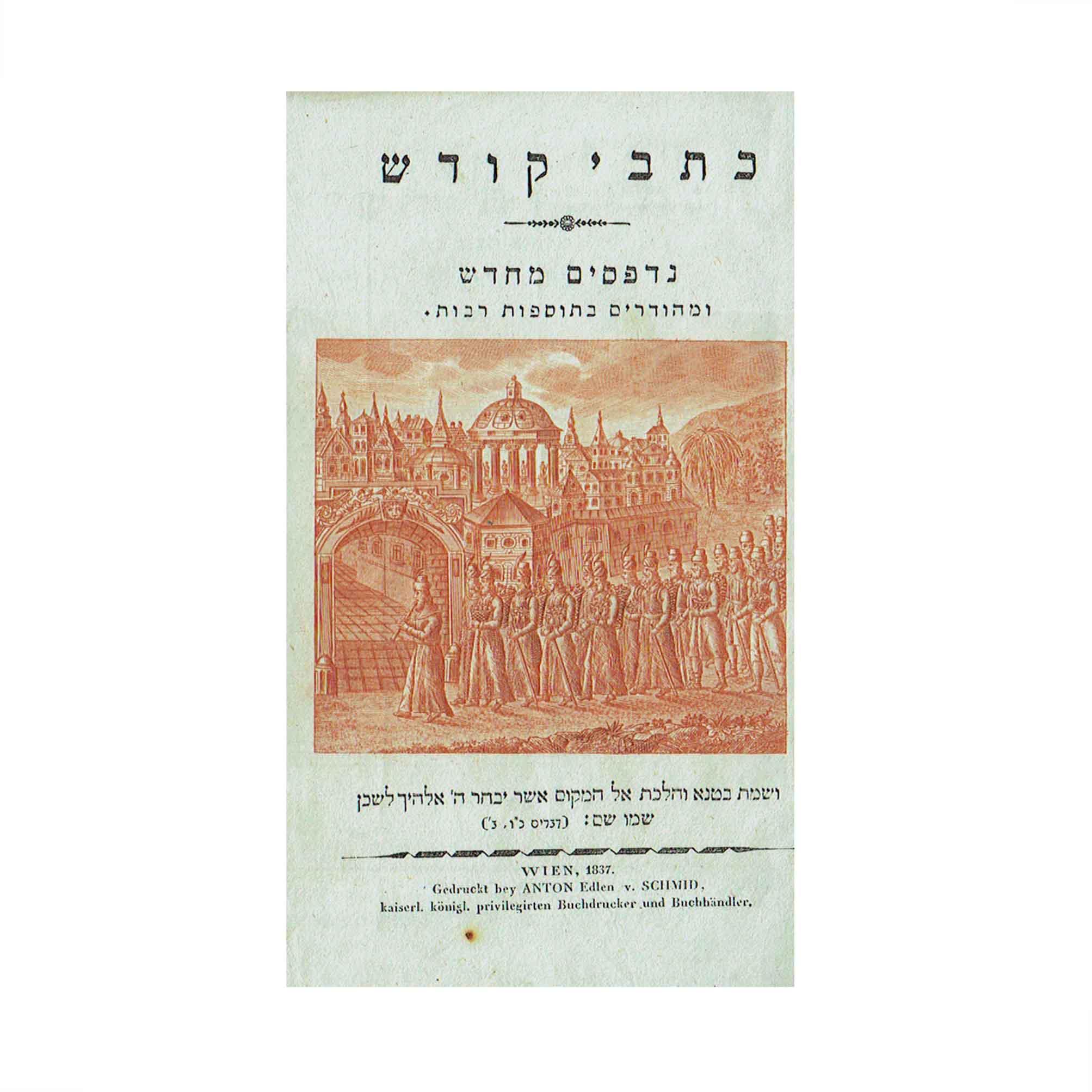 5529-5529-Pentateuch-Mendelssohn-Netiboth-ha-schalom-1837-Title-Vignette-A-N.jpg