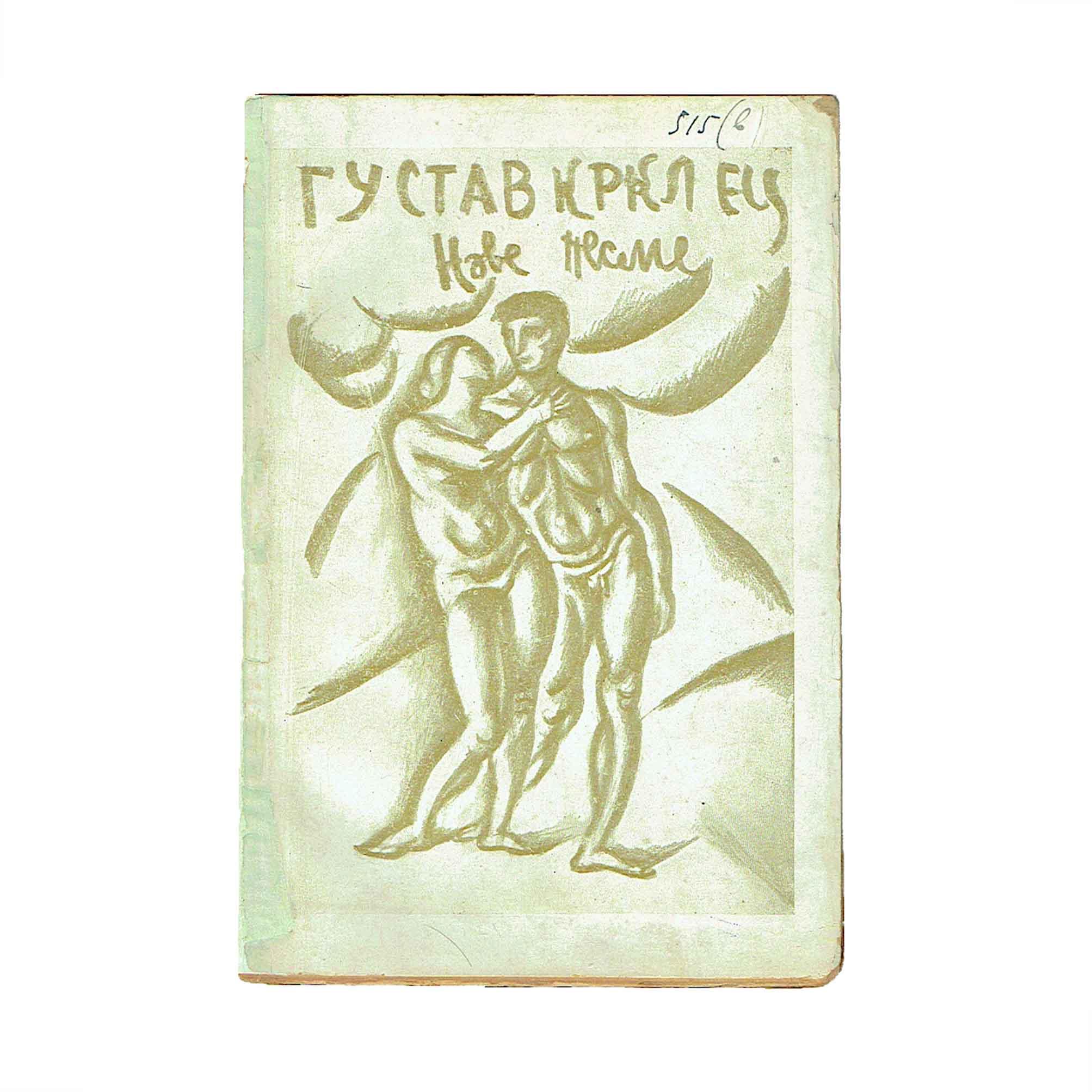 5605-Krklec-Nove-Pesme-1922-Umschlag-frei-N.jpg