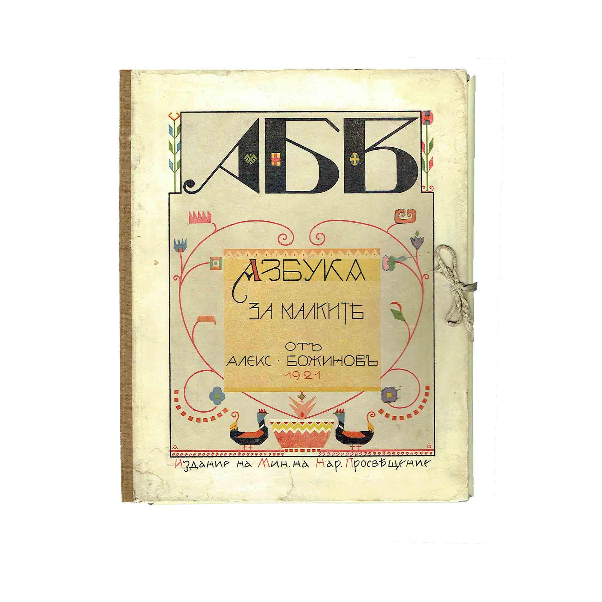 5800-Bozhinov-Azbuka-Malkite-1921-Cover-free-N.jpeg