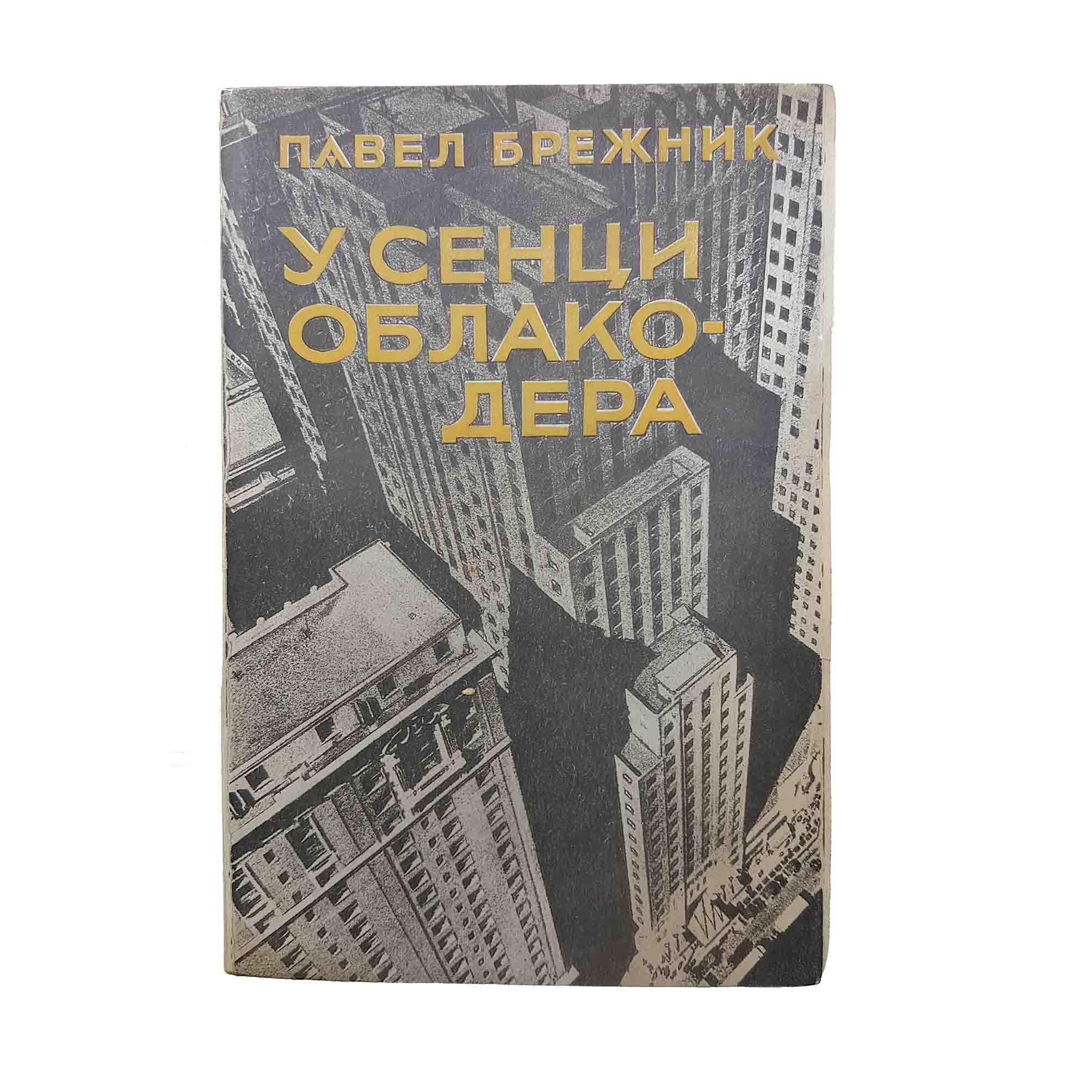 5822-Breznik-Senci-Oblakodera-1933-Umschlag-recto-frei-N.jpg