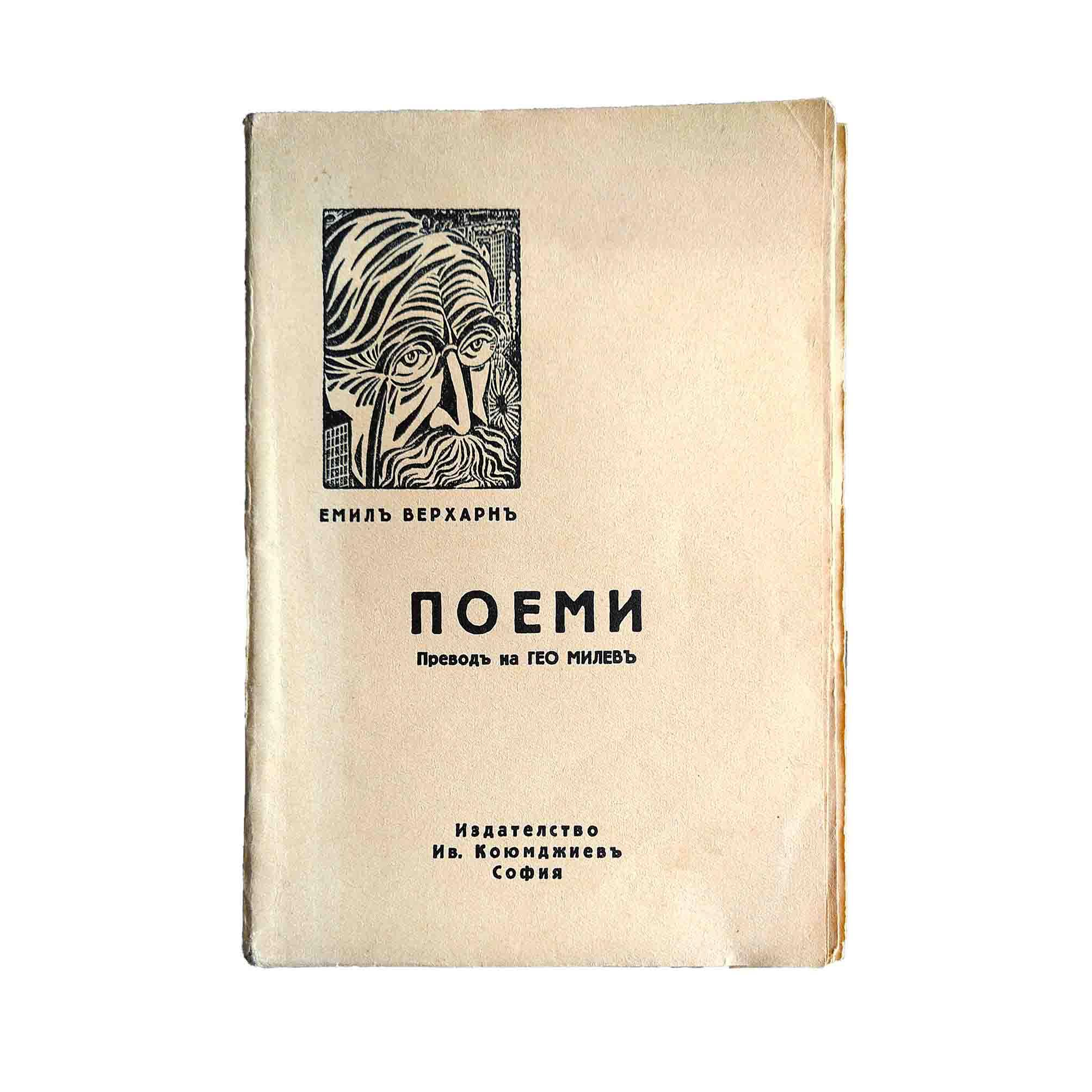 5844-Verhaeren-Milev-Masereel-Poemi-1935-Umschlag-recto-frei-N.jpg