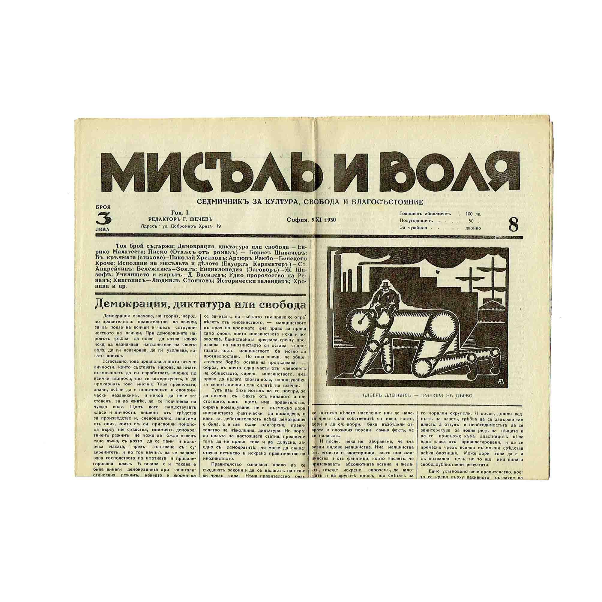 5847-Misal-i-Volya-Gedanke-und-Wille-I-9-1930-Titelseite-A-N.jpeg