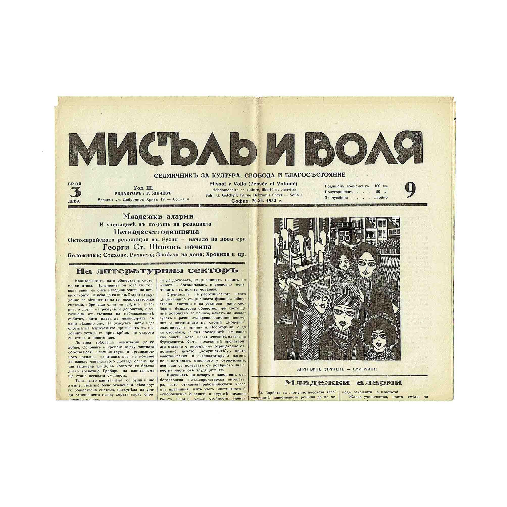 5847-Misal-i-Volya-Gedanke-und-Wille-III-9-1930-Titelblatt-A-N.jpeg