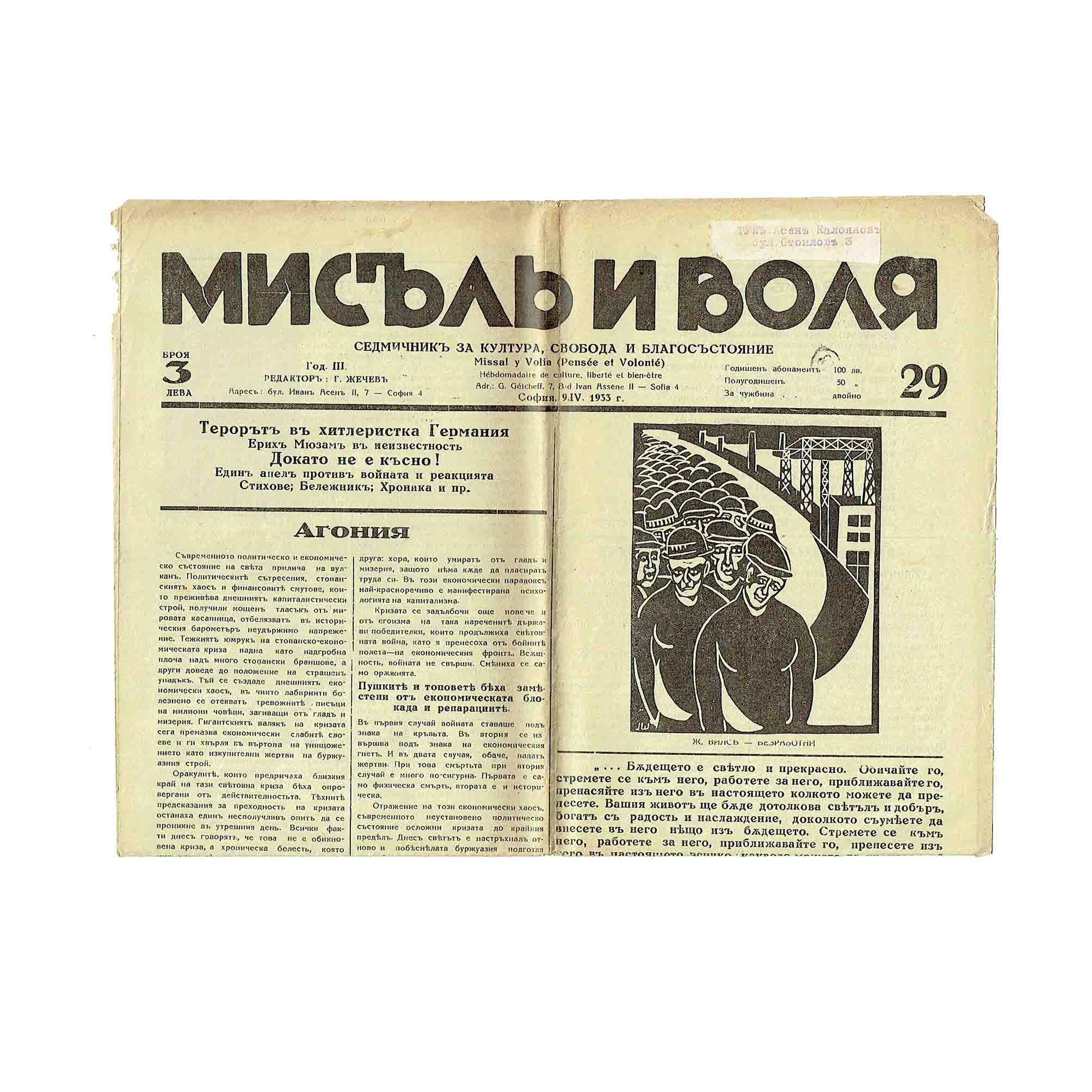 5850-Misal-i-Volya-Gedanke-und-Wille-III-29-1933-Wils-Titelblatt-frei-N.jpeg