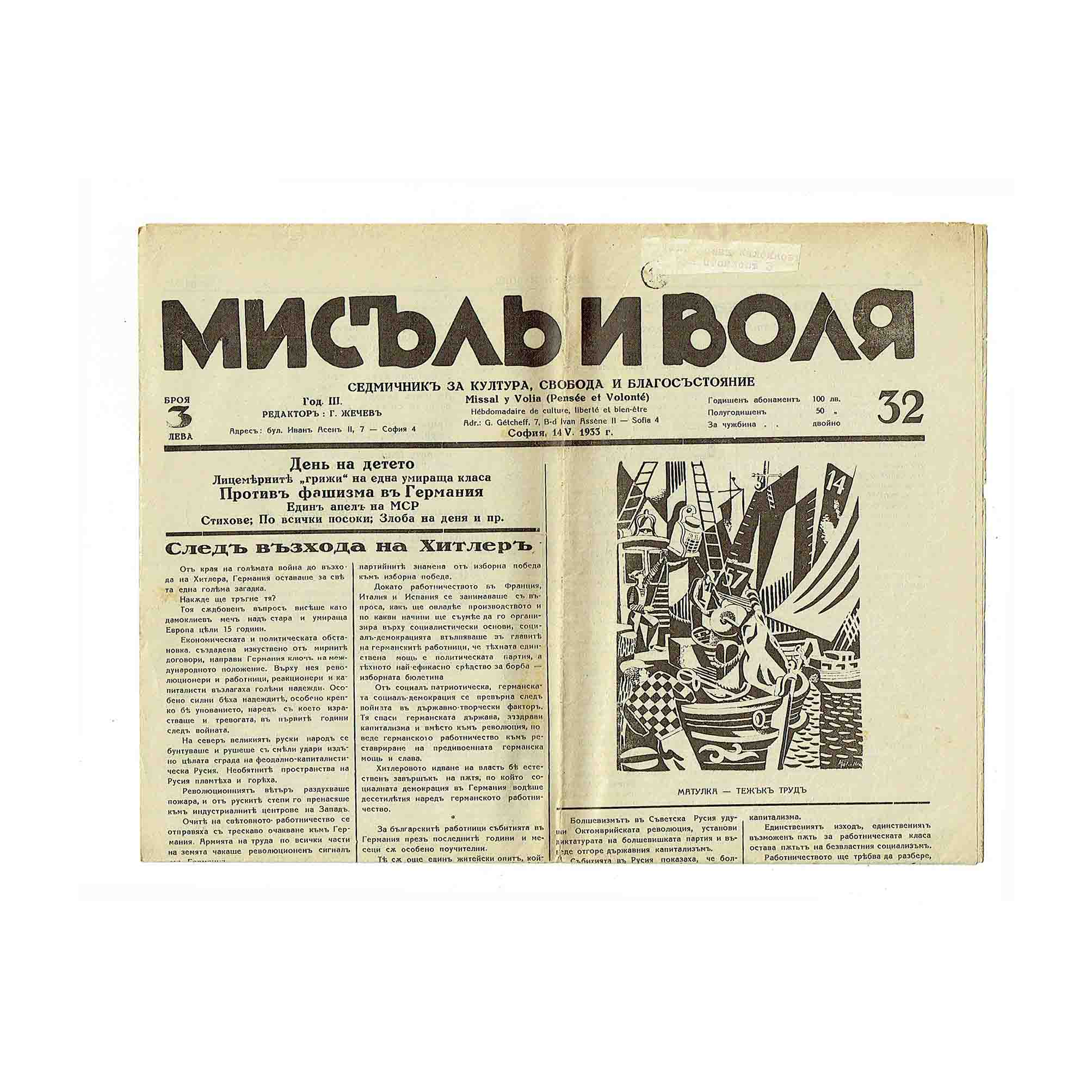 5851-Misal-i-Volya-Gedanke-und-Wille-III-35-1933-Jan-Matulka-Titelblatt-frei-N.jpeg