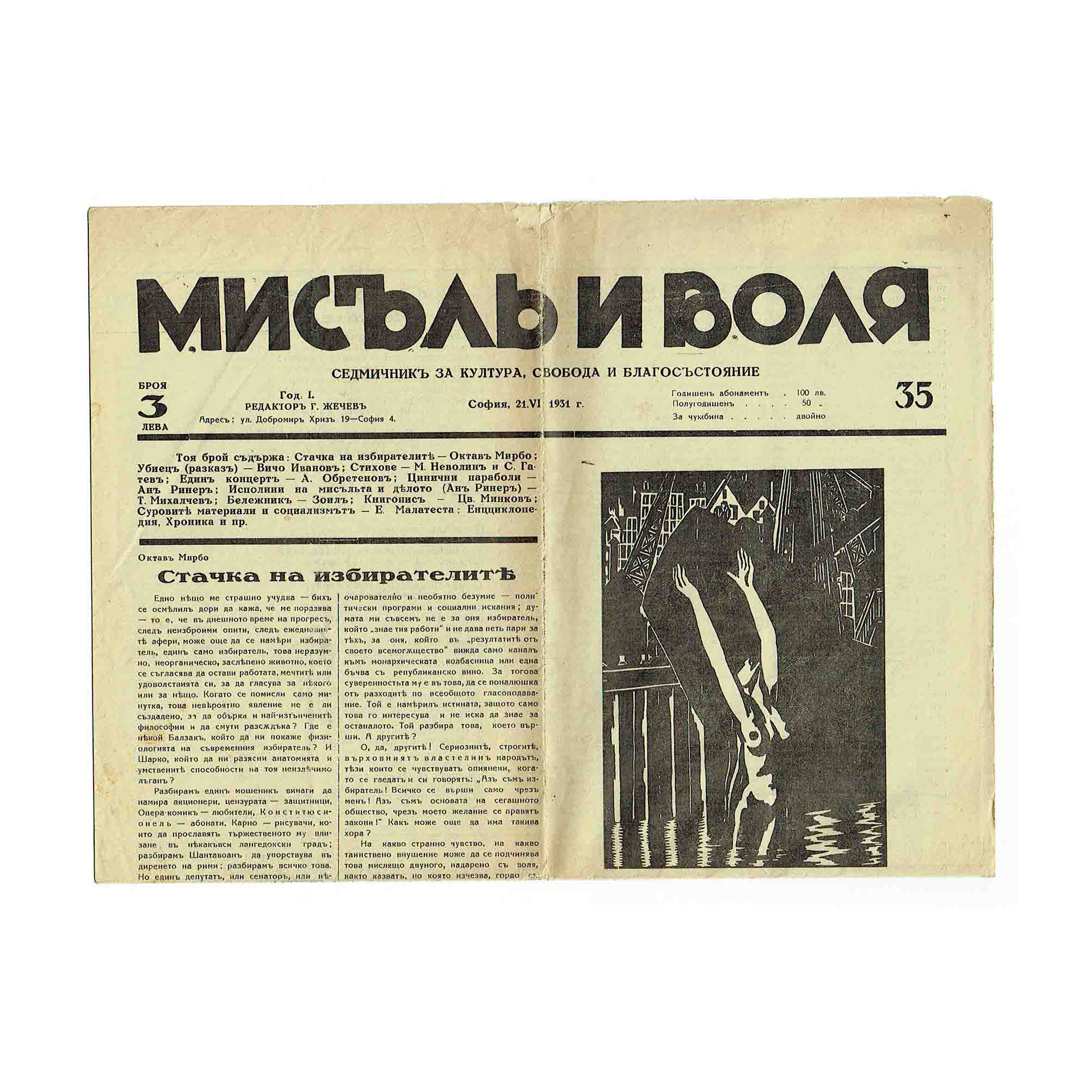 5852-Misal-i-Volya-Gedanke-und-Wille-I-35-1931-Masereel-Titelblatt-A-N.jpeg