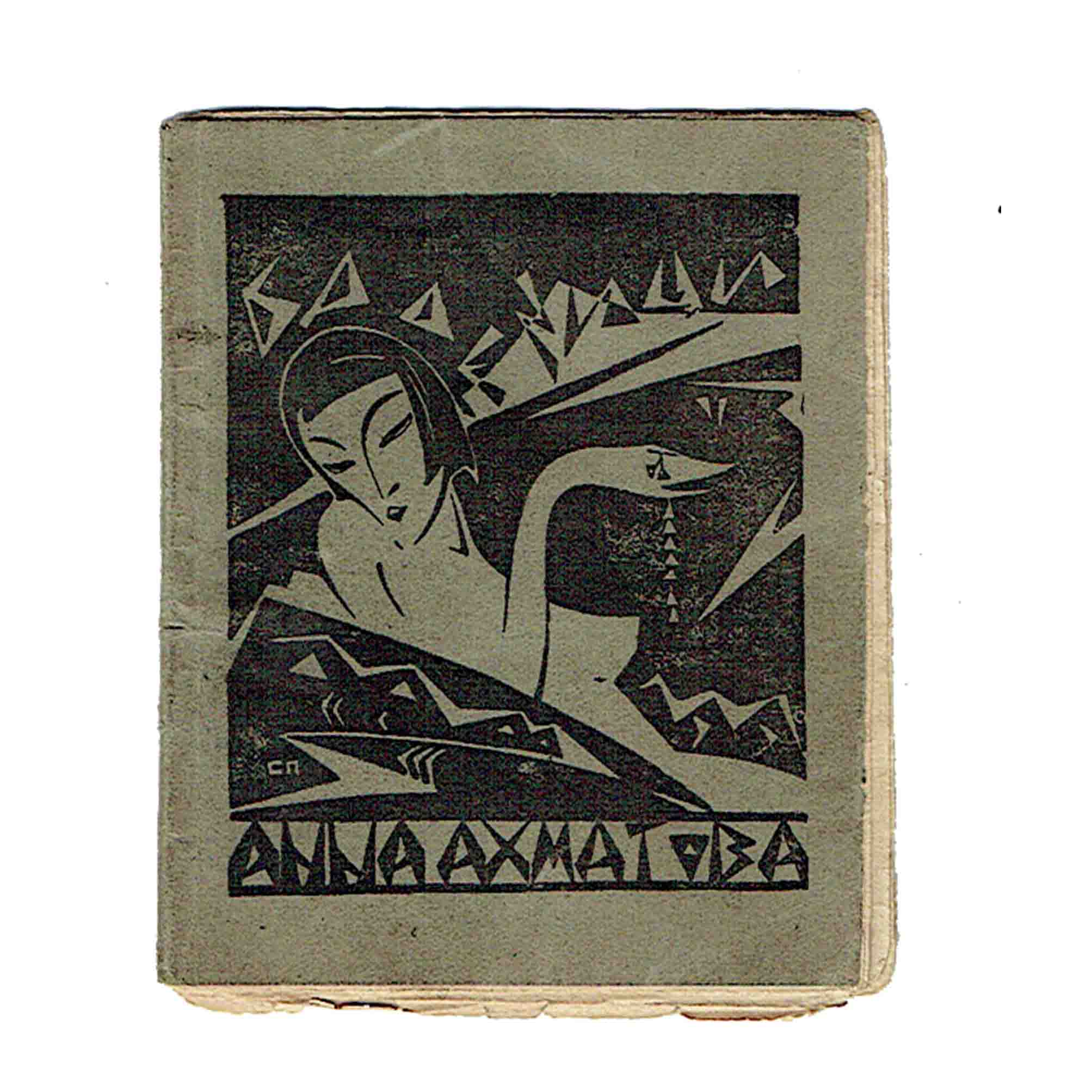 5853-Akhmatova-Peichev-Broenici-Bulgarisch-1923-frei-N.jpeg