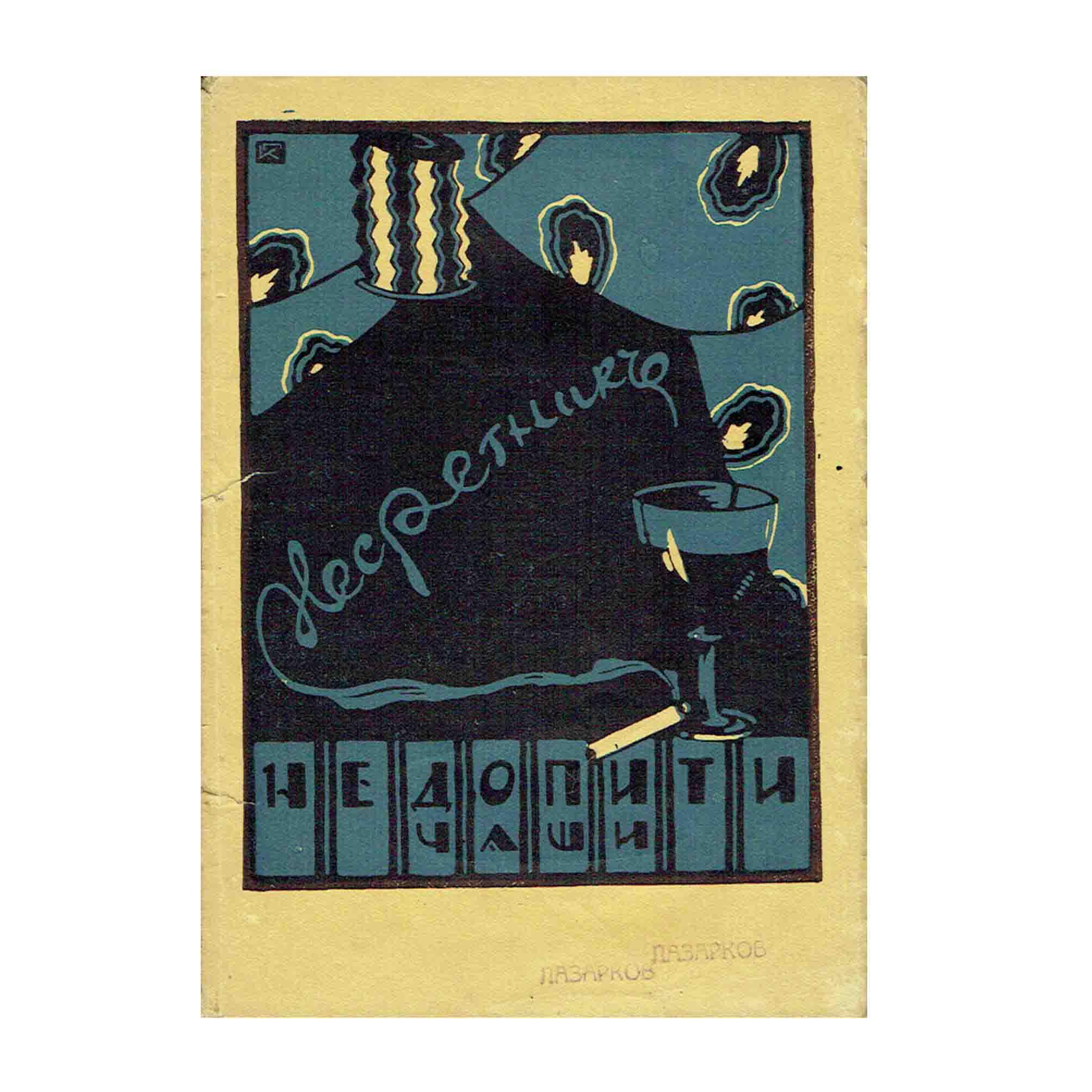 5857-Dyankov-Karakashev-Nedopiti-Chashi-1929-Umschlag-N.jpeg