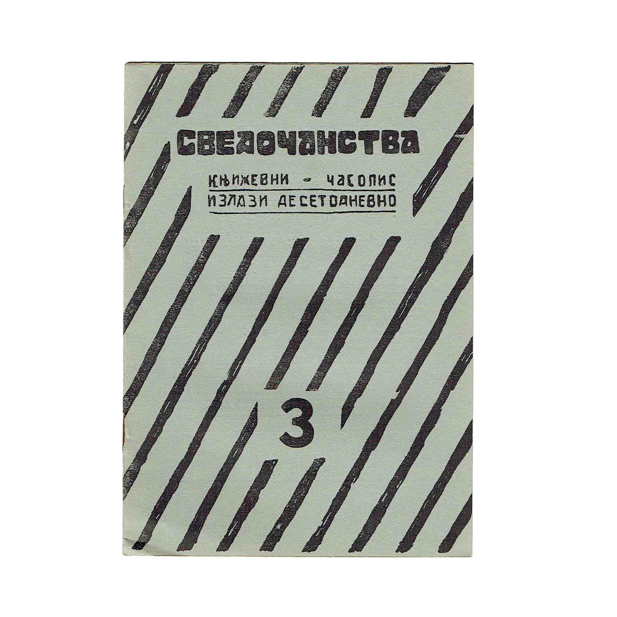 Svedocanstva-3-1924-Cover-recto-frei-N.jpeg