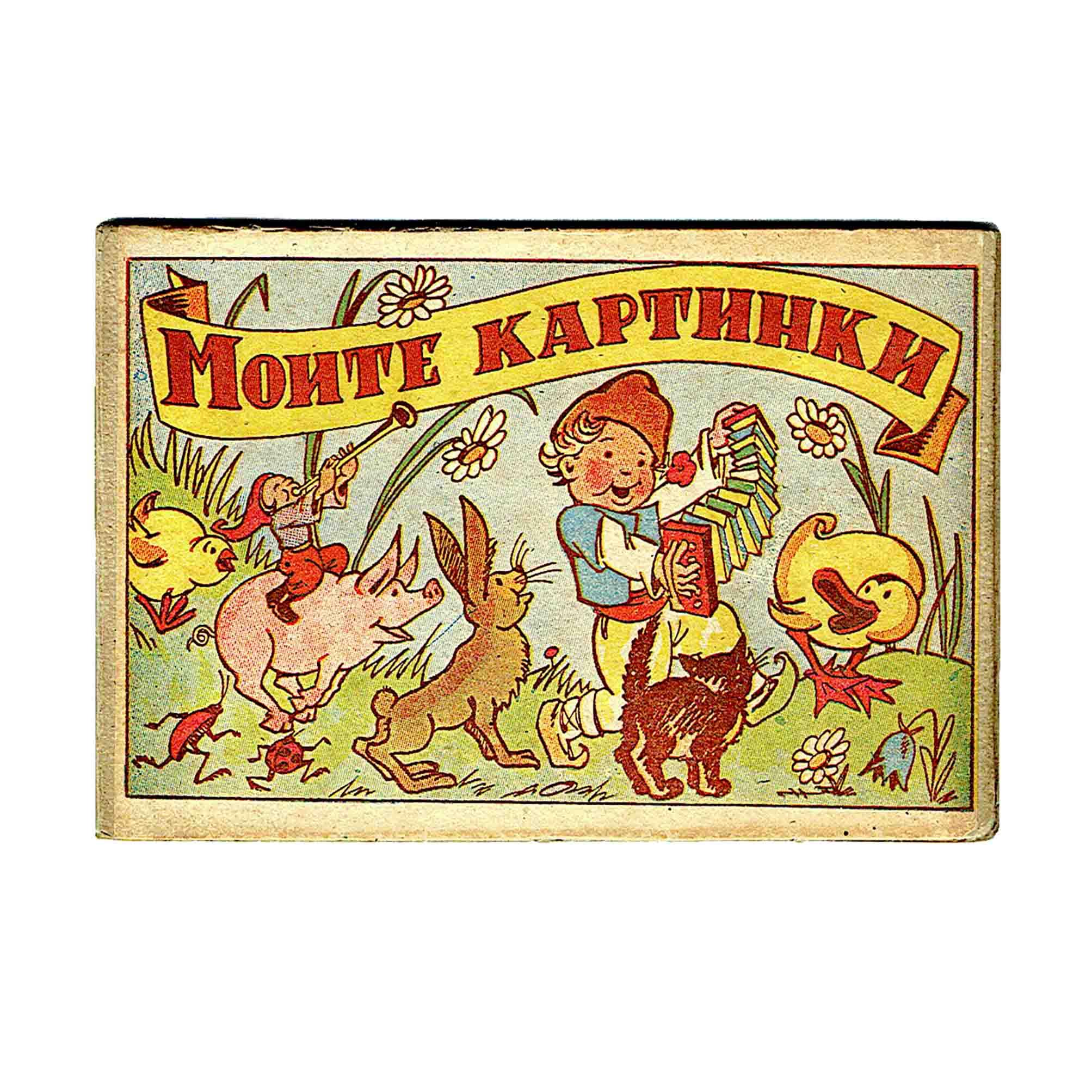 6030 Moite Kartinki Leporello um 1950 Titel frei N