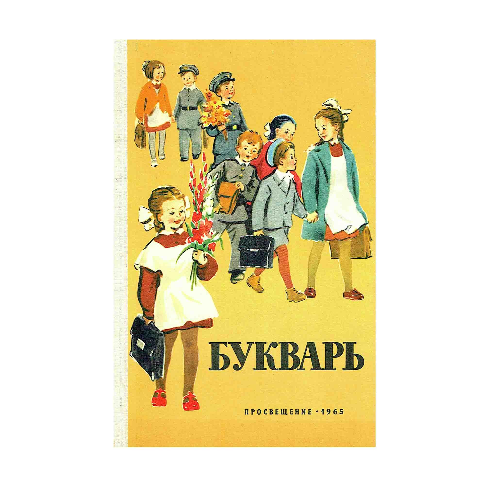 6031 Bukvar Fibel Russisch Sowjetunion 1965 Einband N
