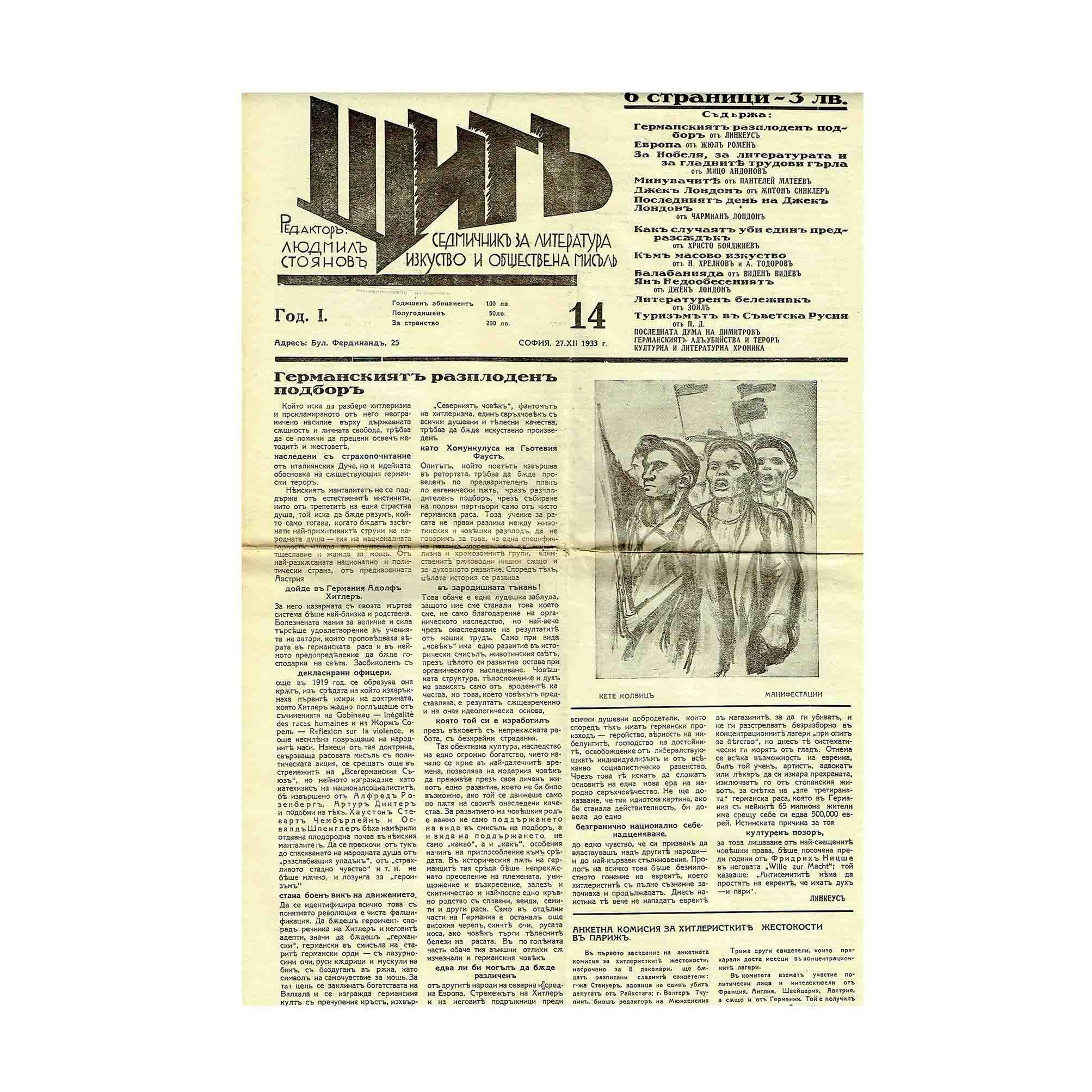 6033 Shtit I 14 Titelblatt N