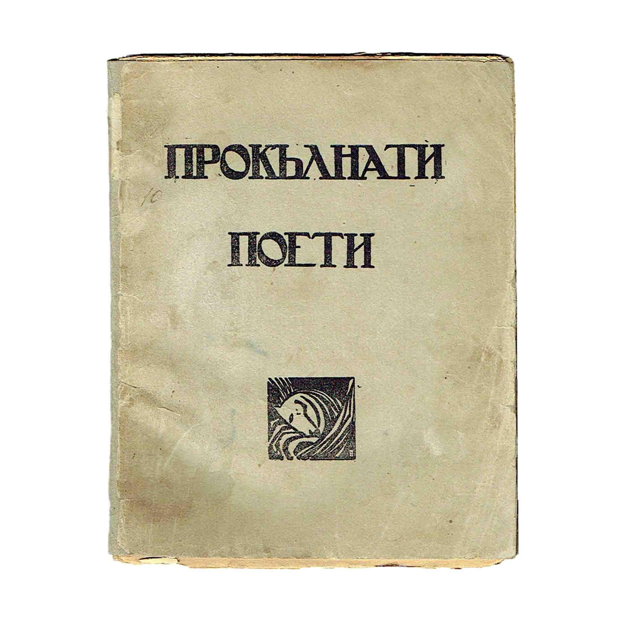 6035 Ivan Milev Sirak Skitnik Prokulnati poeti 1921 frei N