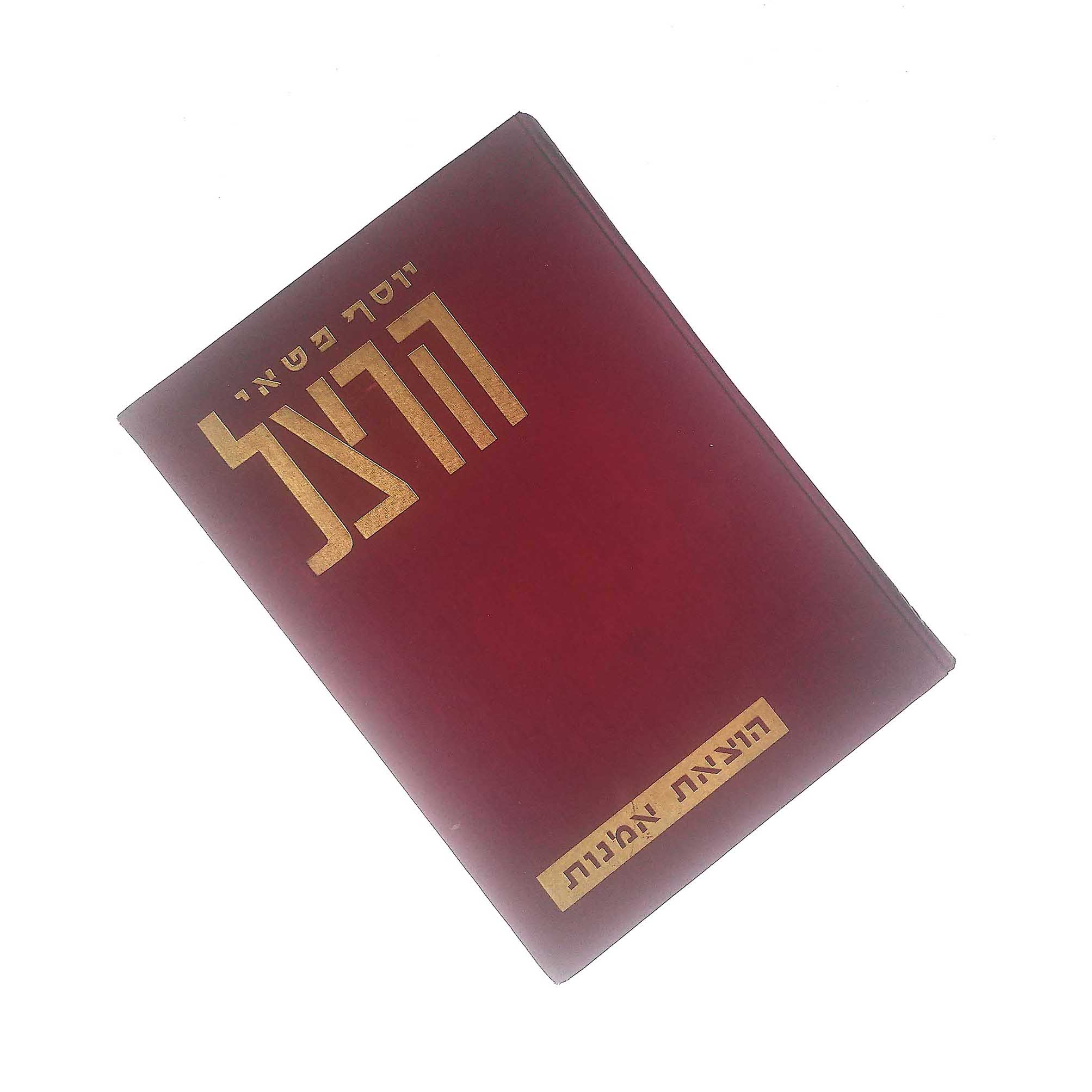 1252 Patai Herzl Hebraeisch Hebrew 1936 Einband recto frei N