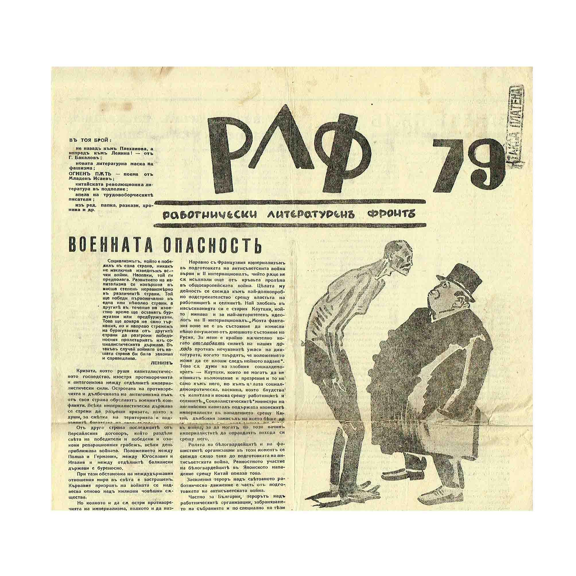 6078 Relef 3 79 1932 Masereel Titelblatt A N