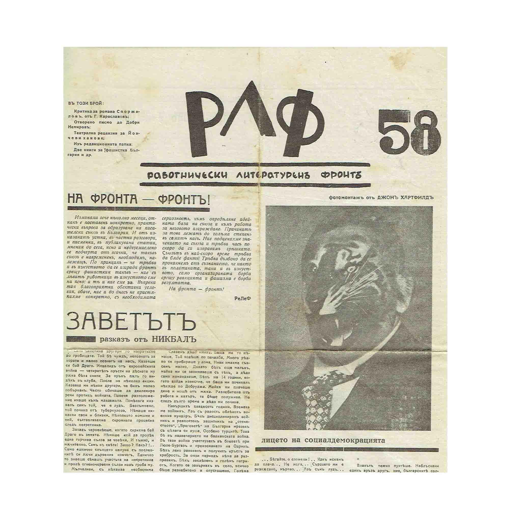 6079 Relef 2 58 1931 Heartfield Titelblatt A N