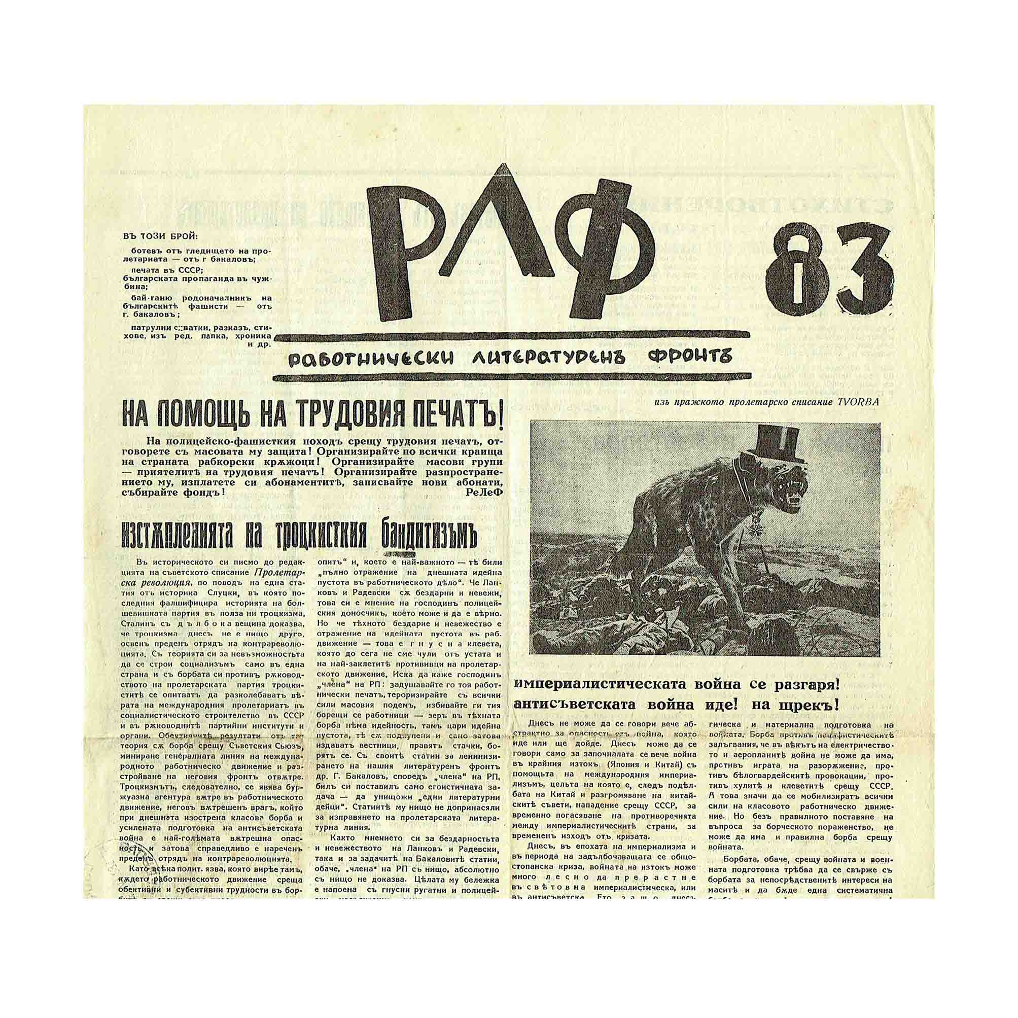 6080 Relef 3 83 1932 Heartfield Titelblatt A N