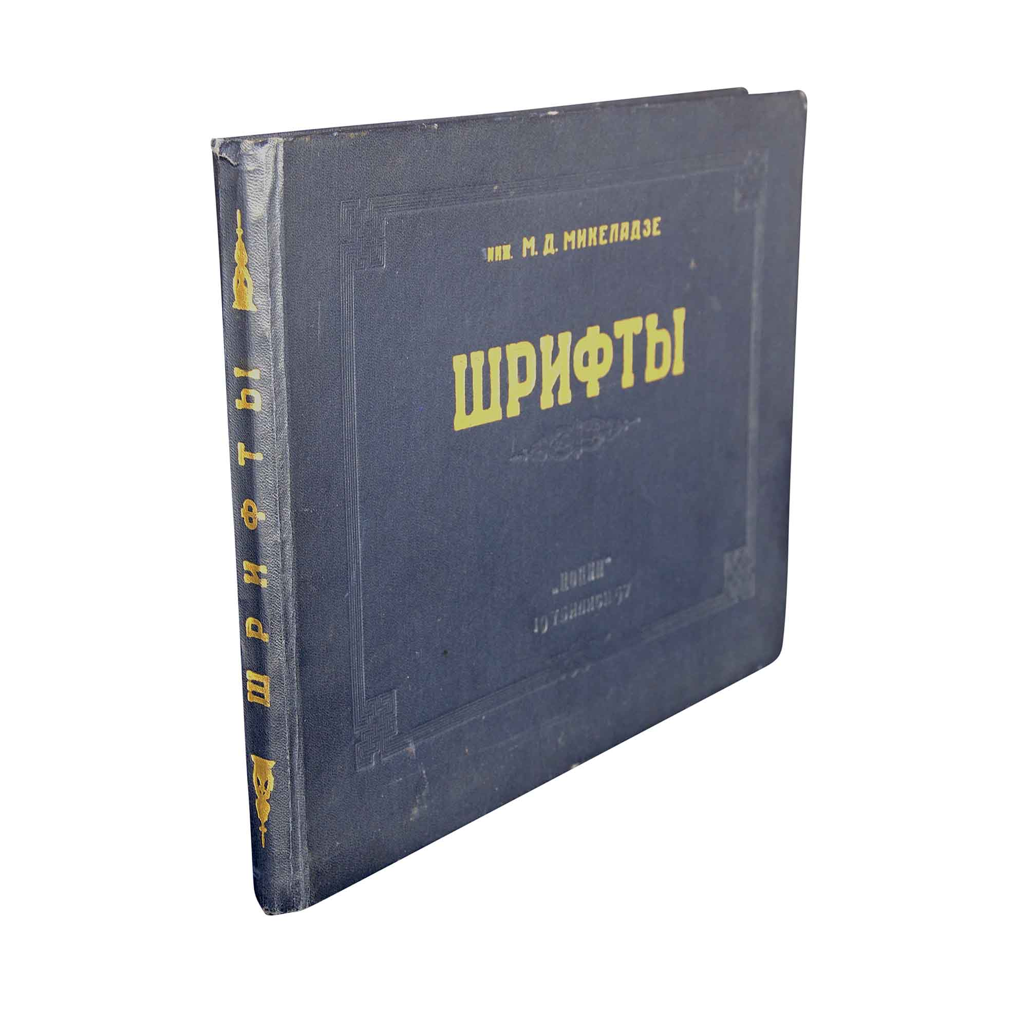 6087 Mikepadze Shrift Georgian Typography 1957 Cover N
